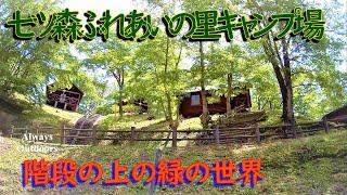 七ツ森ふれあいの里のキャンプ場