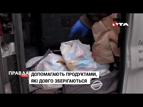НТА - Незалежне телевізійне агентство: У Львові благодійники допомагають людям, що опинилися у важких життєвих обставинах