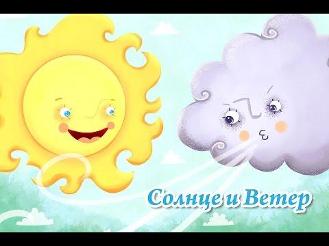 Солнце и Ветер