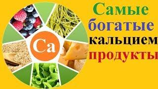 видео В каких продуктах содержится больше всего кальция