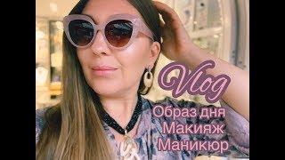 VLOG МАКИЯЖ И ОБРАЗ ДНЯ МАНИКЮР СТУДИЯ КРАСОТЫ Katya Ru