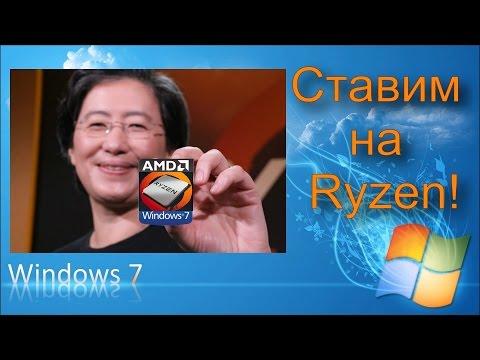 Установка Windows 7 на Ryzen (Инструкция + образ) ОБНОВЛЕНО!