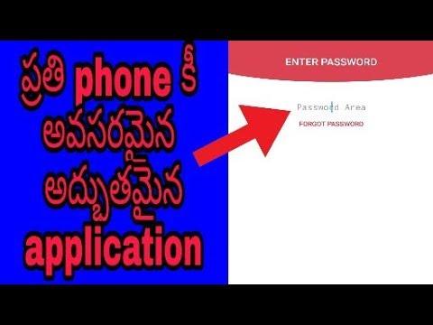 ప్రతి ఒక్కరికి అవసరపడే అద్భుతమైన అప్లికేషన్||very useful application for every phone||in Telugu