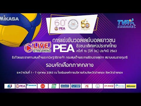 วอลเลย์บอลเยาวชน PEA (คัดภาคกลาง) รอบแรก/หญิง/ร.ร.กีฬาจังหวัดอ่างทอง พบ ร.ร.รัตนราษฏร์บำรุง