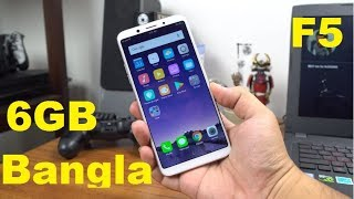 Download Video OPPO F5 Review In Bangla 6GB RAM, High Super Master copy, LOOK 99% ORIGINAL OPPO F5 MP3 3GP MP4