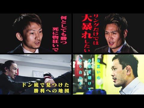 【煽り映像】「RIZINバンタム級 JAPAN GP - 1st Round (Osaka) 」&「矢地祐介 vs. 川名TENCHO雄生」- RIZIN.29