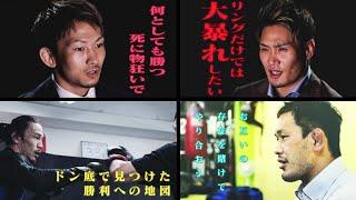 YouTube動画:【煽り映像】「RIZINバンタム級 JAPAN GP - 1st Round (Osaka) 」&「矢地祐介 vs. 川名TENCHO雄生」- RIZIN.29