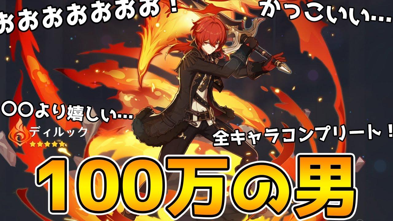【原神】100万以上課金しても当たらなかったキャラが排出された時の反応【Genshin Impact】