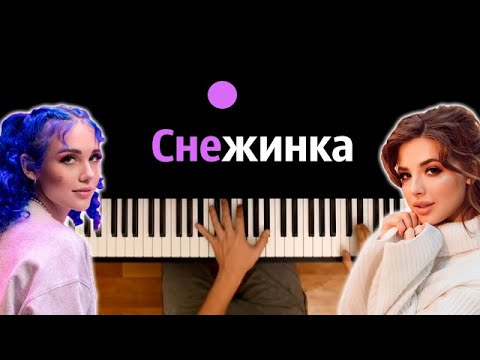 Mia Boyka & Аня Pokrov - Снежинка ● караоке | PIANO_KARAOKE ● ᴴᴰ + НОТЫ & MIDI