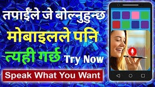 Speak What You Want To Find - Fastest Way To Search Anything You Want [In Nepali]