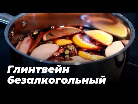 Безалкогольный глинтвейн из виноградного сока, яблок и приправ 🍷🍒