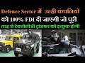 Indian Defence News latest -Defence Companies will get 100% FDI in India if they Transfer technology