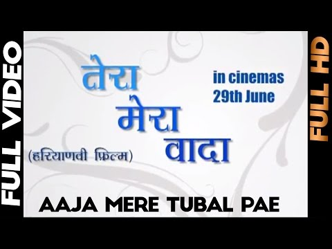 Mast Haryanvi Song | Aaja mere Tubal pae | Full Song | Tera Mera Vaada | Yellow Music