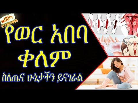 ETHIOPIA -  የወር አበባ ቀለም ስለጤና ሁኔታችን ይናገራል   Color of Your Period and Your Health in Amharic