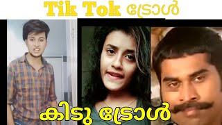 Tik Tok Troll  Malayalam | ഒരു അടാർ ട്രോൾ   Rishad Tik Tok | Musically
