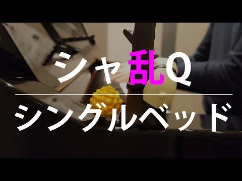 【ピアノ弾き語り】シングルベッド/シャ乱Q by ふるのーと (cover)