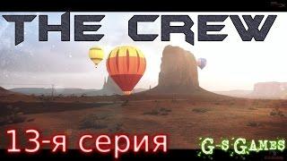 The Crew - 13-я серия (Бригада) 60 FPS