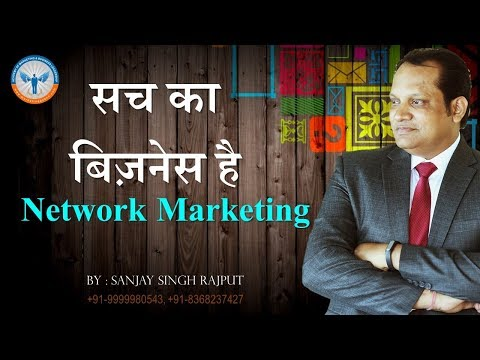 सच का  बिज़नेस है Network Marketing  | by Sanjay Singh Rajput | Naswiz