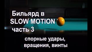 [SLOW MOTION] Часть 3 [На бильярде]. [ВИНТЫ], [ВРАЩЕНИЯ], [спорные удары]. [Слоу моушн].
