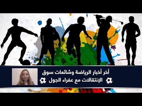 آخر أخبار الرياضة  - 10:54-2019 / 11 / 6