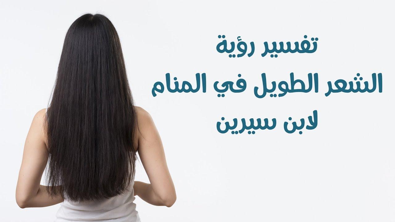 تفسير رؤية حلم الشعر الطويل في المنام ومعناه لابن سيرين في الخير والشر Youtube