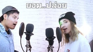 Cyanide Feat.Lazyloxy - ยอม..ปล่อย Let you go COVER BY TIFFY Ft. MALAGOR