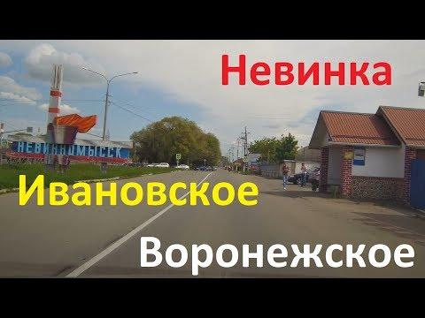 В село Воронежское через город Невинномысск.