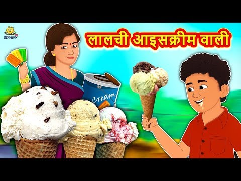 लालची आइसक्रीम वाली - Hindi Kahaniya | Bedtime Moral Stories | Hindi Fairy Tales | Koo Koo TV Hindi