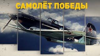 Самолёт победы | Время железных людей. Часть 1/3