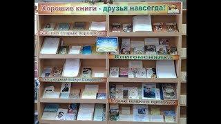 Выставка ''Хорошие книги - друзья навсегда!''