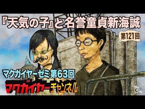 第63回「『天気の子』と名誉童貞新海誠」