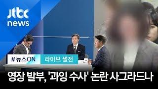 정 교수, 서울구치소 수감…'과잉 수사' 논란 사라질까…
