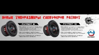 Новые сабвуферы URAL PATRIOT 10 и 8 первое знакомство (мини обзор)