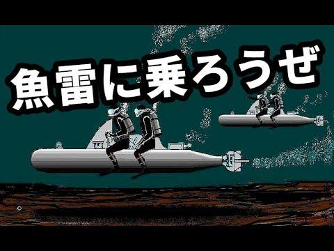 人間 魚雷 と は
