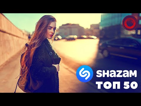 SHAZAM TOP 50 Лучших Хитов | Самые Популярные Треки 2020! ✓