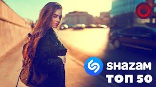 Download SHAZAM TOP 50 Лучших Хитов I Самые Популярные Треки! ✓ Mp3 and Videos