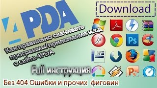 Как правильно скачивать проги/приложения с сайта 4PDA (fULL инструкция)