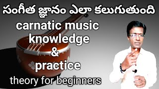 Music is God Gift/ Suggestions for carnatic music beginners/carnatic music lesson in Telugu.