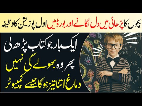 Bacho Ka Parhai Mein Dil Lagane Ke Liye Wazifa/Zehan Tez Karne Ka Mujarrab Amal/Islamic Wazaif