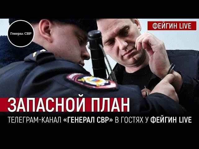 """Запасной план. Телеграм-канал """"Генерал СВР"""" в гостях у ФЕЙГИН LIVE"""