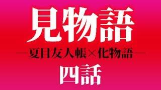 【夏目友人帳】「怪異とは世界そのものなのだから」四話【物語シリーズ】