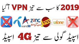 Mobilink jazz Zong Telenor ufone Warid All Network Free internet Fast VPN 2019 | unlimited free
