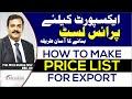 How to make prepare Price List Import Export Business Urdu/Hindi