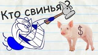 Карандашный приятель-Кто свинья?/новые мультфильмы 2019