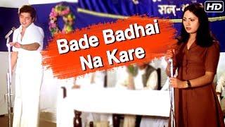 Bade Badai Na Kare Video Song | Ankhiyon Ke Jharokhon Se | Ravindra Jain | Hemlata, Jaspal Singh