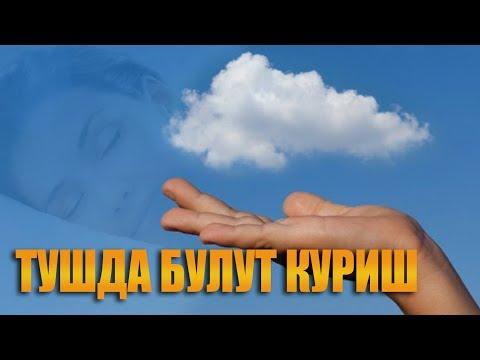 Туш табирлари - Тушда булут куриш