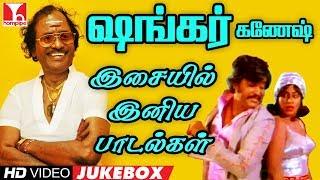 Shankar Ganesh Hits | சங்கர் கணேஷ் இசையமைத்த இனிய பாடல்கள் | Tamil Old Songs | Hornpipe