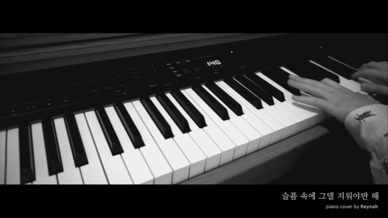 """""""슬픔 속에 그댈 지워야만 해"""" Piano cover 피아노 커버 - Wendy 웬디 - YouTube"""
