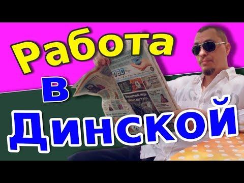 Работа и вакансии в Станице Динская 2018  / Переезд в станицу Краснодарского края
