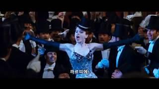 [물랑루즈]리즈 시절 니콜 키드먼의 화려한 쇼!